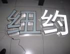 广州LED发光字 形象墙 门头灯箱 广告招牌