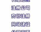 易创联和 0元黄岛注册公司 代理记账 注册商标