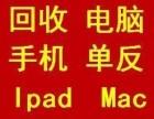 武汉高价回收抵电脑 回收手机 单反相机回收ipad