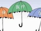 南京社保代补缴 公积金代缴开户 档案咨询 生育报销