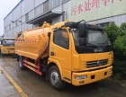 鹤岗向阳出售新款东风5吨至16吨吸污车高压清洗车厂家直销