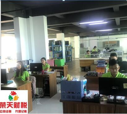 常平注册公司,黄江公司注册,塘厦注册公司,东莞注册公司找荣天