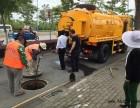 朝阳常营排污管道清淤 常营排水管道疏通清洗