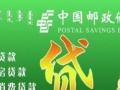 邮政银行信用贷款电话预约急速到账利息低无需任何费用