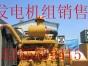 宣城市广德县发电机组出租销售维修