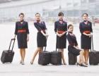 民航系统高端岗位招聘 空中乘务+机场安检