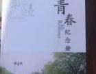 制作毕业纪念册同学聚会纪念册同学录制作的厂家
