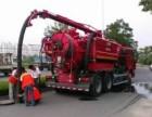 梁山县专业清洗管道油污疏通下水道抽管道污水淤泥处理业务