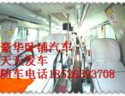 青岛到阜宁客车长途汽车买票方式多少钱/多久到