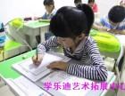 大兴枣园附近书法班 硬笔 软笔-学乐迪艺术拓展中心
