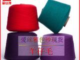 【爱丝雅新品】厂家直销 品质保障批发 全羊毛粗针色纱羊仔毛纱线