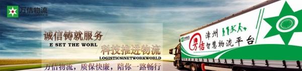 漳州到河南湖北的货运物流公司整车运输方便快捷