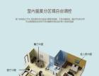 芜湖繁昌谊家体验馆,电地暖安装销售