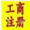 杭州八大区区代办杭州内资3万-1亿以上注册,企业变更 增资