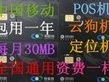 移动GPS流量卡5元30M GPRS定位卡POS机流量卡 免月租