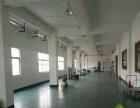 黄圃大雁工业区 二楼1200平方厂房水电齐全出租