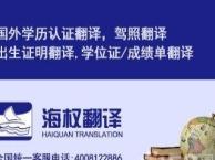 大连简历翻译-大连个人简历翻译【大连海权翻译公司】