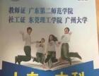 教师证 圆梦计划 网络教育 大专 本科 成人高考