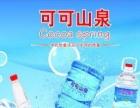 亲,今天你订水了吗 热卖品牌可可山泉,饮水思源.