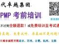 南京杭州PMP培训机构