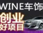 WINE车饰加盟