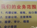 港闸区美丽华广场工商**兼职会计做账报税黄田田