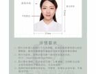 福州签证照 各国护照签证照拍摄 签证照冲印