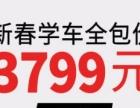 衢州学车新春特惠3799全包价!送不过包赔险