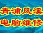 上海青浦凤溪电脑上门diy装机硬盘U盘数据恢复维修网络布线
