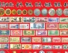 重庆收 银元 邮票 纪念币 各种钱币