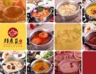 在山东开一家鲜煮艺小火锅店多少钱