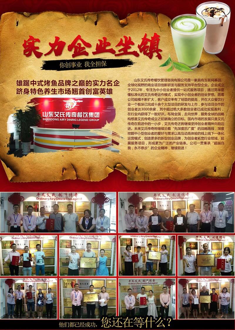 江湖纸包鱼中餐加盟,有味+有福+有财,零经验-全球加盟网