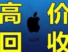 巢湖回收手机,二手手机回收,苹果手机 华为OPPO