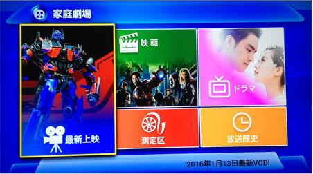 日本电视节目直播apk app下载安装
