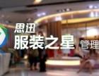 重慶服裝專賣店收銀系統- 重慶鑫燊達科技有限公司