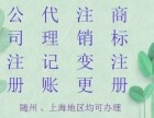 随州上海注册公司,不成功不收费,代理记账200起