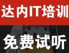 运城达内零基础入门IT行业怎么样?