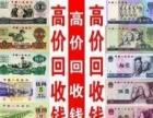 重庆收 邮票 纪念币 银元 各种老钱币