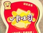 湘潭一片吐司加盟费多少?一片吐司加盟店有几家?