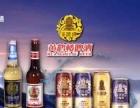 【黄鹤楼啤酒】加盟/加盟费用/项目详情