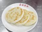 特色饼类加盟 学黄桥烧饼老婆饼做法 早点小吃加盟