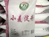 厂家长期销售优质小麦淀粉 用于 凉皮 水晶水饺