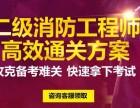 北京消防师教学视频 预测考点