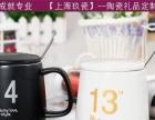 情人节礼品杯订做印刷杯子照片杯加工定制找玖瓷