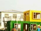 新型集装箱移动房屋