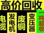 天津废电线电缆回收变压器铝板铜管铜排废铜回收
