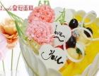 清河县欢迎预定鲜花蛋糕预定巧克力蛋糕免费配送专业定