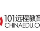 101网校加盟 教育机构 投资金额 1-5万元