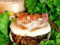 肉夹馍,羊肉泡馍技术加盟 特色小吃 肉夹馍怎么制作
