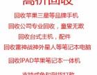 杭州废纸回收电器等上门回收杭州上门回收